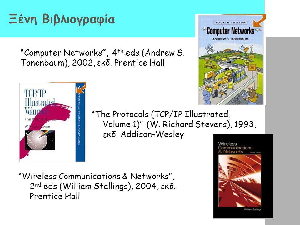 Ξένη Βιβλιογραφία Computer Networks , 4th eds (Andrew S. Tanenbaum), 2002, εκδ. Prentice Hall.