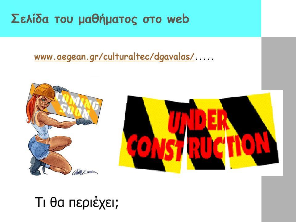Σελίδα του μαθήματος στο web