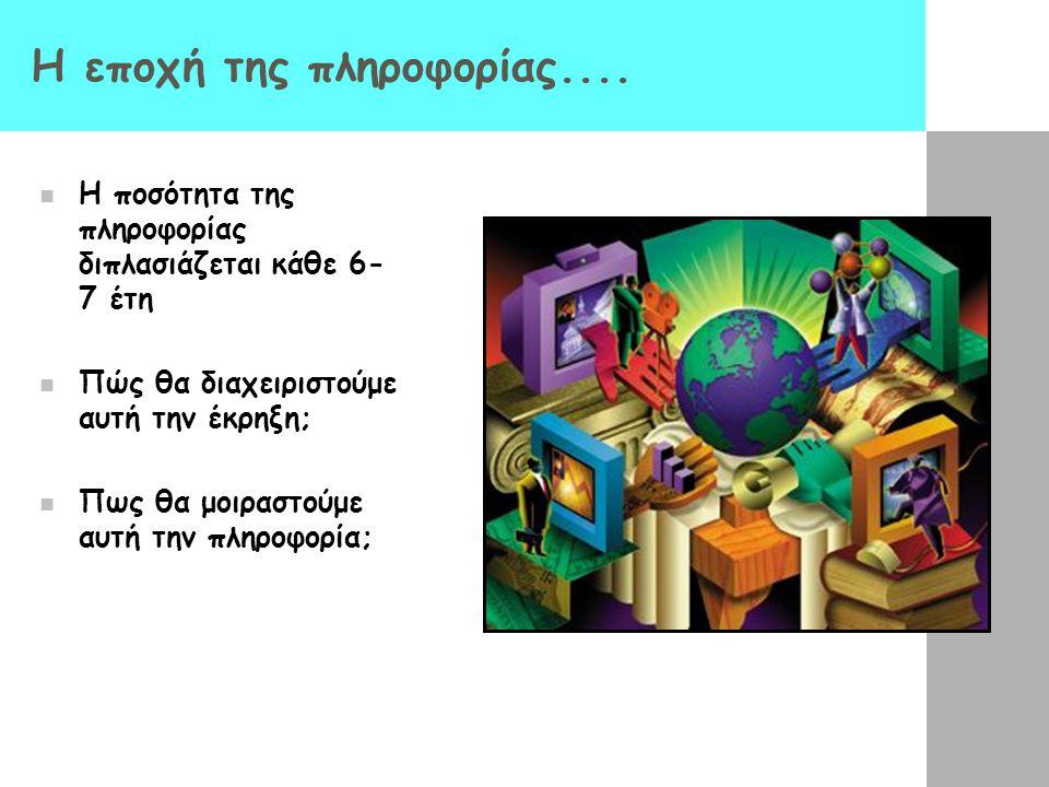 Η εποχή της πληροφορίας....