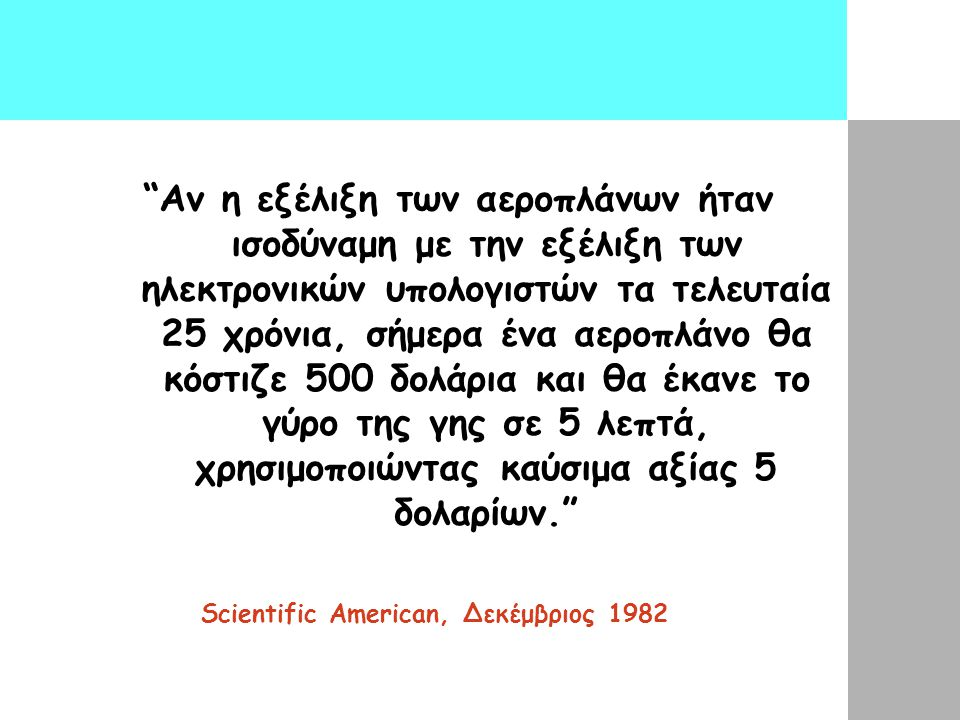 Scientific American, Δεκέμβριος 1982