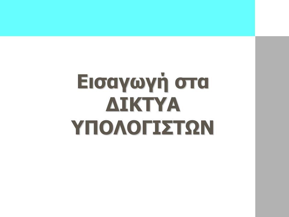 Εισαγωγή στα ΔΙΚΤΥΑ ΥΠΟΛΟΓΙΣΤΩΝ