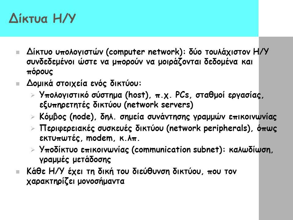 Δίκτυα Η/Υ Δίκτυο υπολογιστών (computer network): δύο τουλάχιστον Η/Υ συνδεδεμένοι ώστε να μπορούν να μοιράζονται δεδομένα και πόρους.