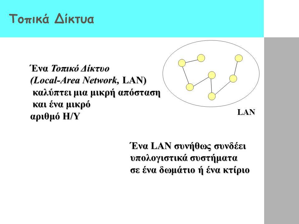 Τοπικά Δίκτυα Ένα Τοπικό Δίκτυο (Local-Area Network, LAN)
