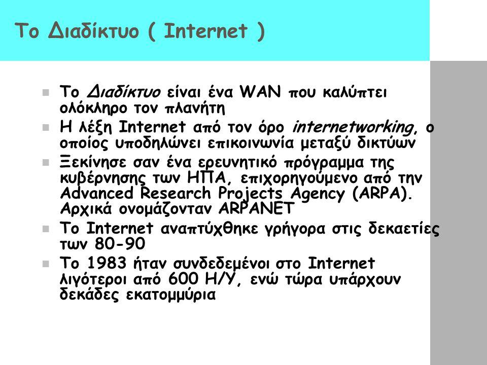 Το Διαδίκτυο ( Internet )