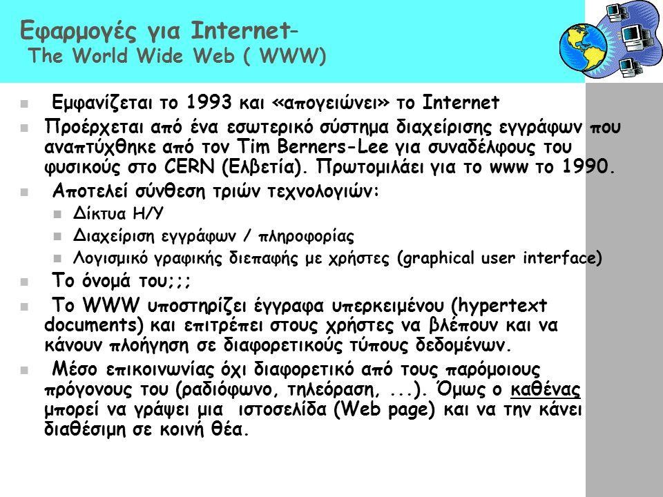 Εφαρμογές για Internet– The World Wide Web ( WWW)