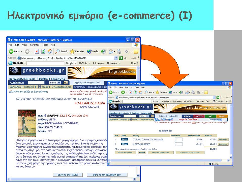 Ηλεκτρονικό εμπόριο (e-commerce) (I)