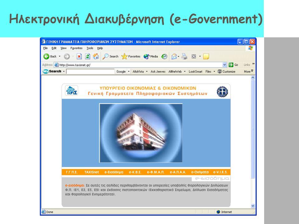 Ηλεκτρονική Διακυβέρνηση (e-Government)
