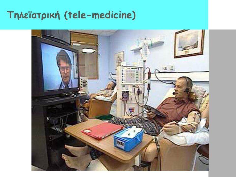 Τηλεϊατρική (tele-medicine)