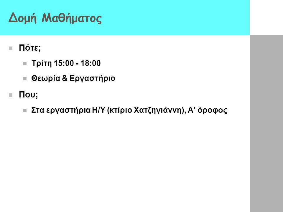 Δομή Μαθήματος Πότε; Που; Τρίτη 15:00 - 18:00 Θεωρία & Εργαστήριο