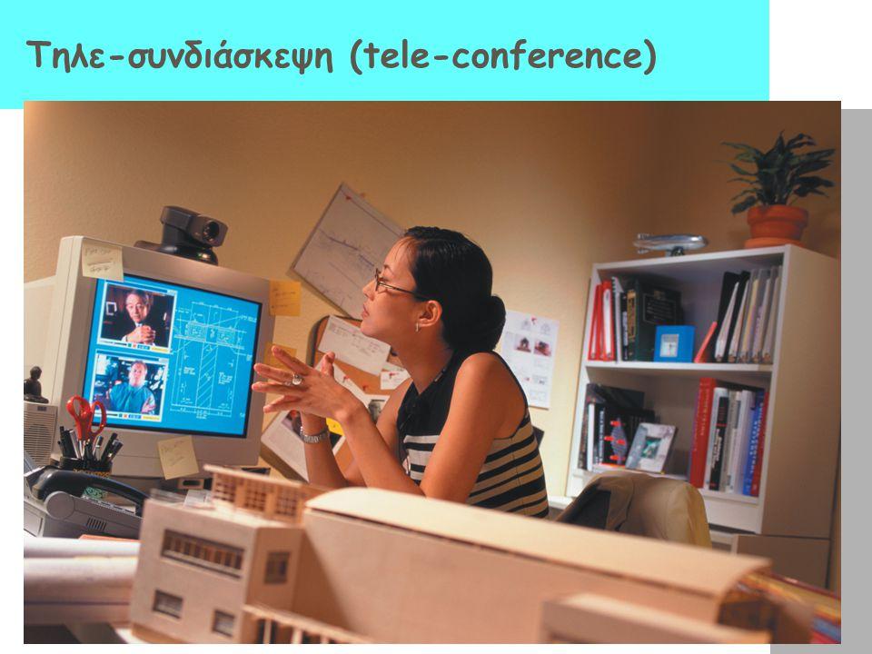 Τηλε-συνδιάσκεψη (tele-conference)