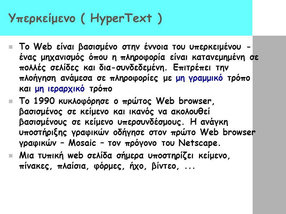 Υπερκείμενο ( HyperText )