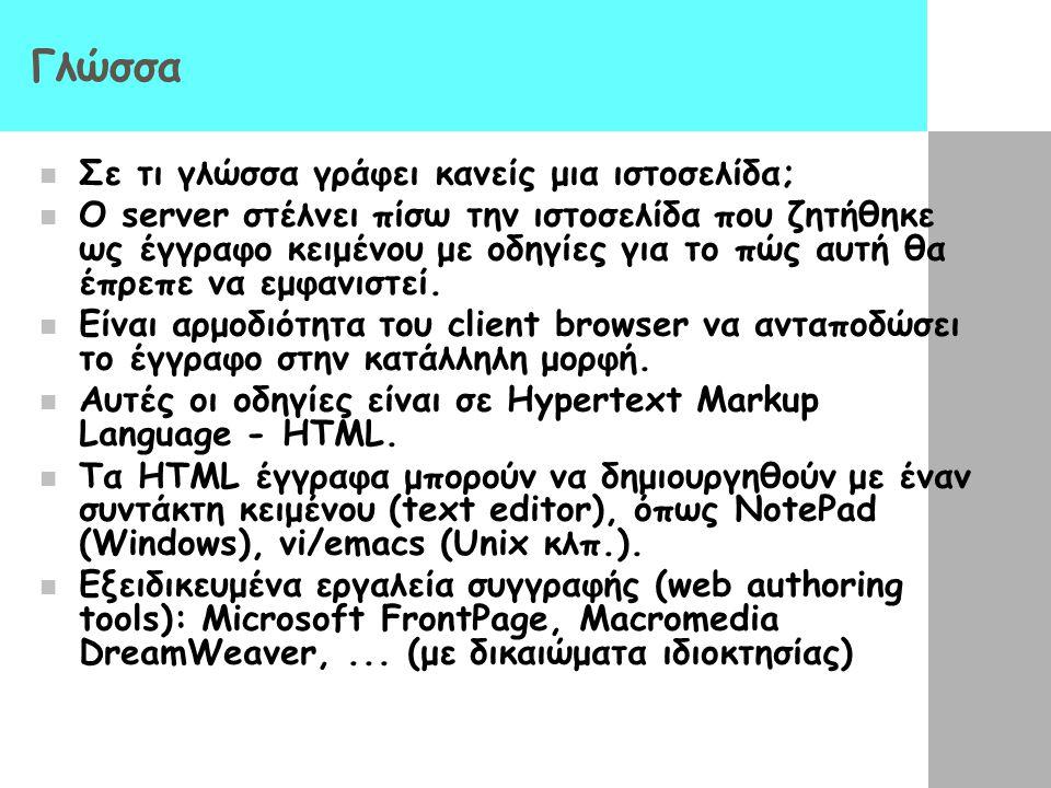 Γλώσσα Σε τι γλώσσα γράφει κανείς μια ιστοσελίδα;