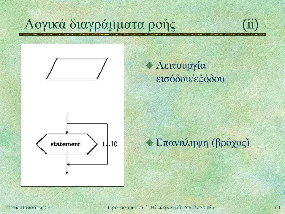 Λογικά διαγράμματα ροής (ii)