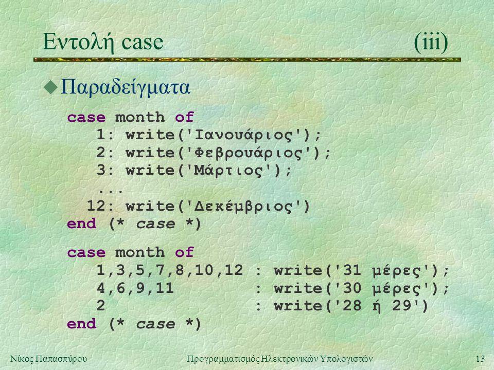 Εντολή case (iii) Παραδείγματα case month of 1: write( Ιανουάριος );