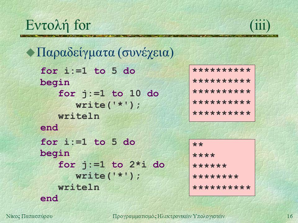 Εντολή for (iii) Παραδείγματα (συνέχεια) for i:=1 to 5 do begin