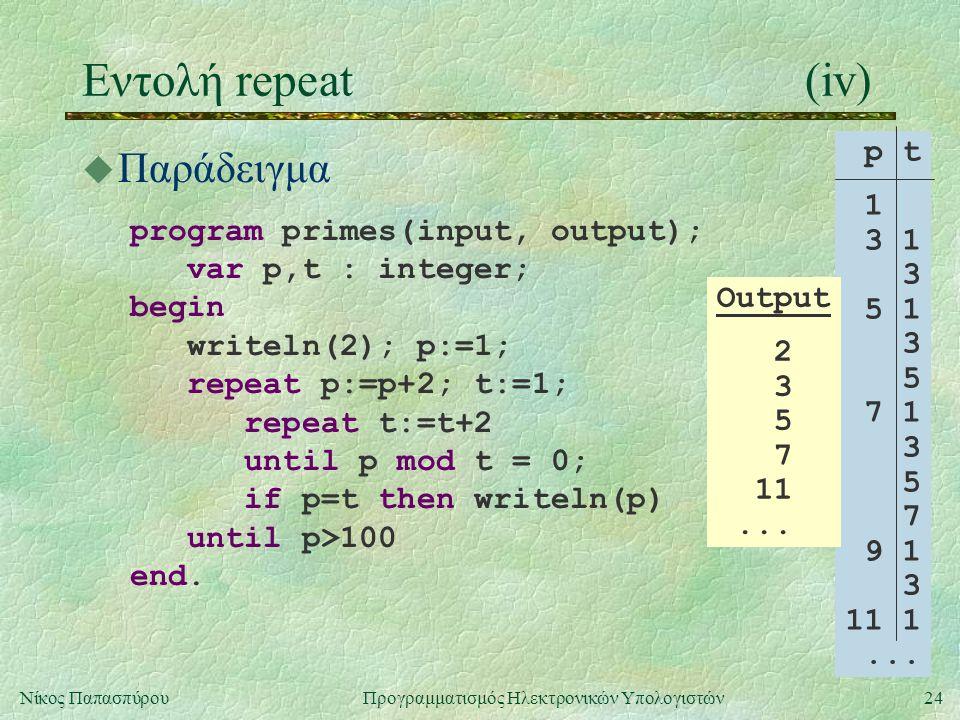 Εντολή repeat (iv) Παράδειγμα p t 1 3 1 3 5 1 5 7 1 7 9 1 11 1 ...