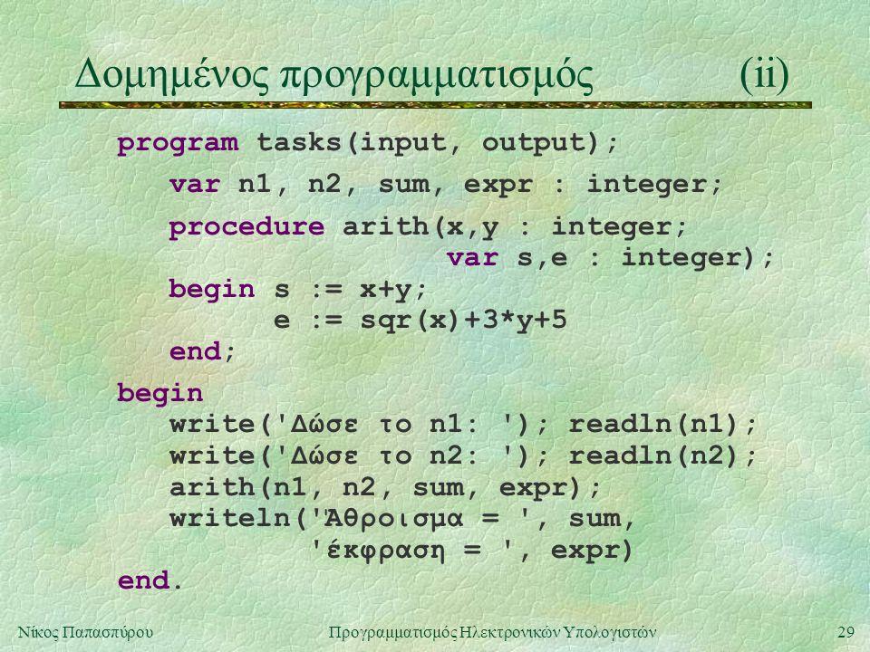 Δομημένος προγραμματισμός (ii)
