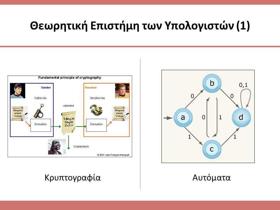 Θεωρητική Επιστήμη των Υπολογιστών (1)