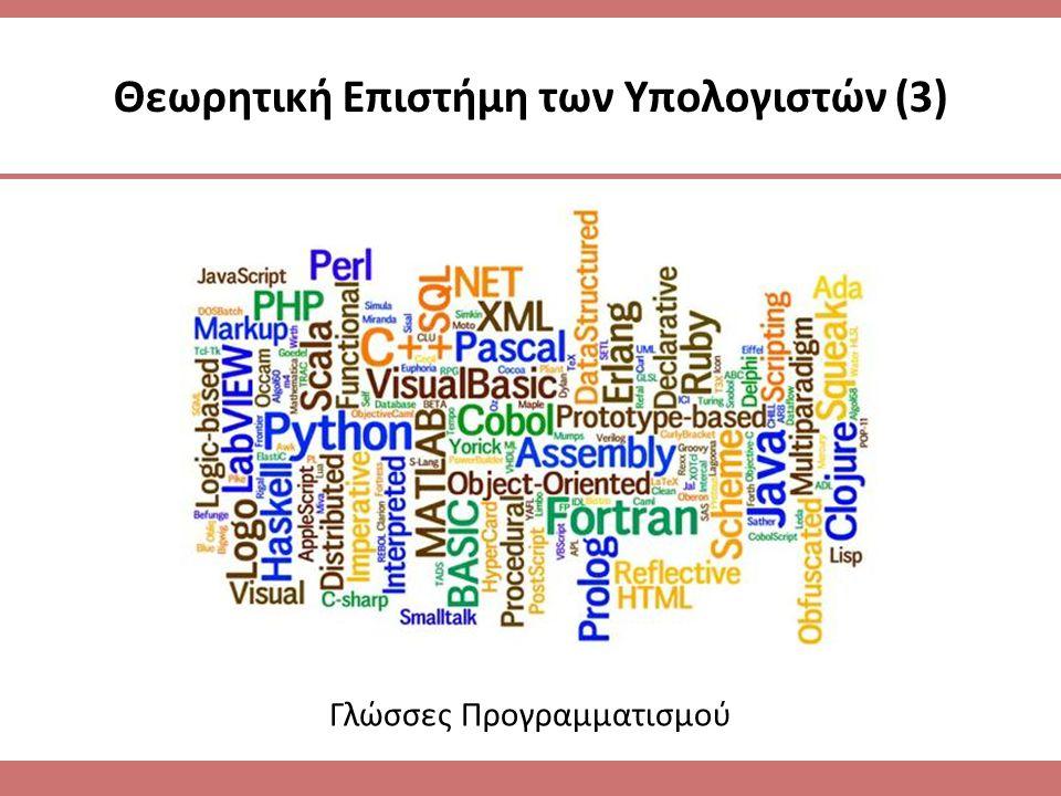 Θεωρητική Επιστήμη των Υπολογιστών (3)