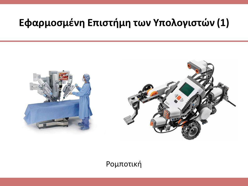 Εφαρμοσμένη Επιστήμη των Υπολογιστών (1)