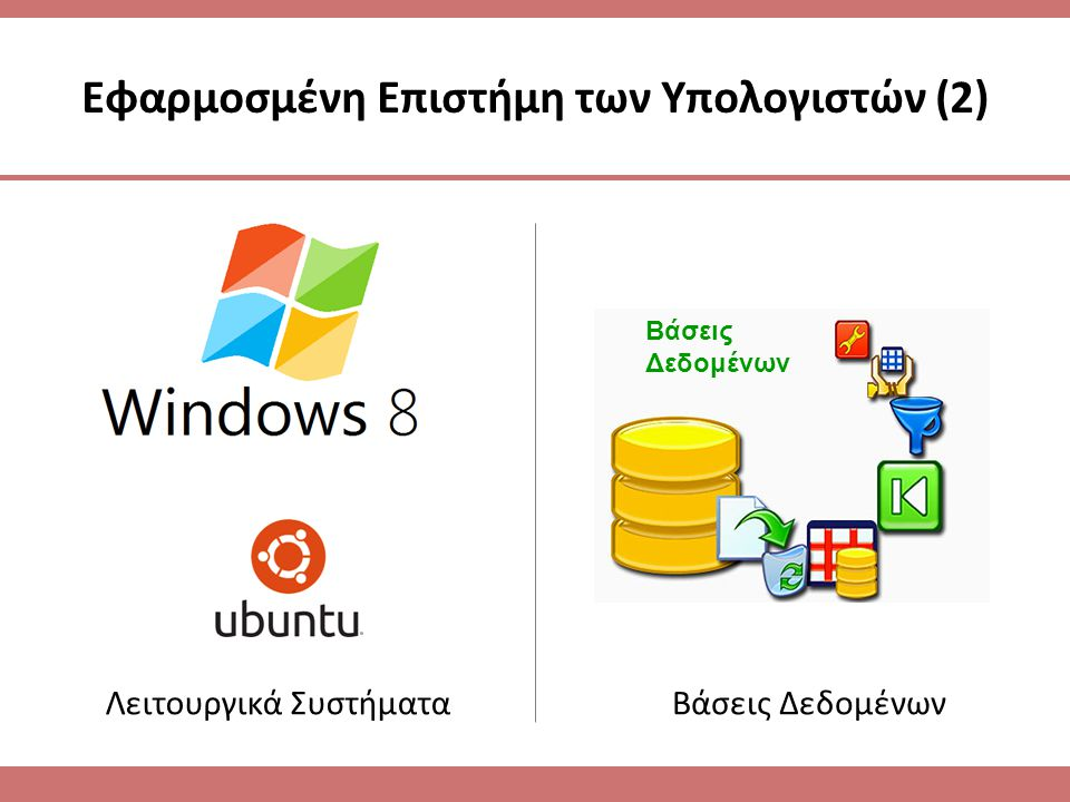 Εφαρμοσμένη Επιστήμη των Υπολογιστών (2)