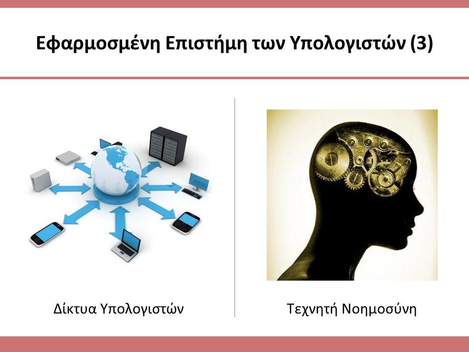 Εφαρμοσμένη Επιστήμη των Υπολογιστών (3)