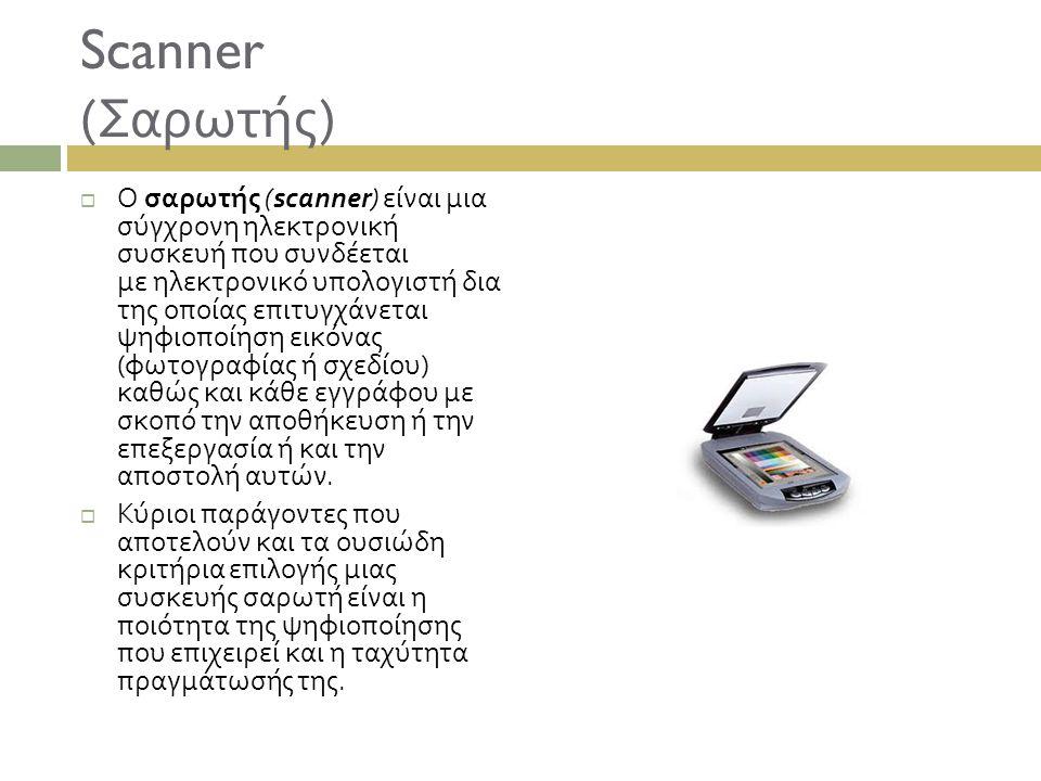 Scanner (Σαρωτής)