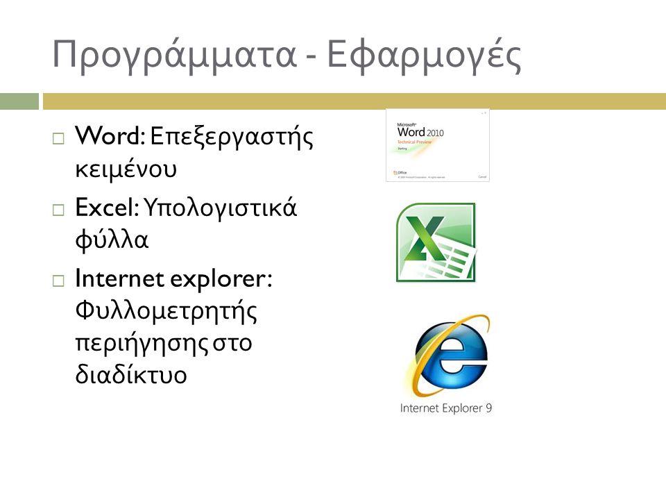 Προγράμματα - Εφαρμογές