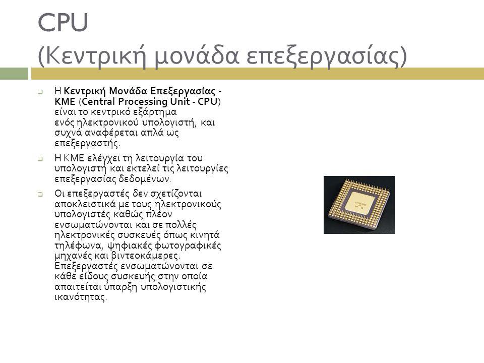 CPU (Κεντρική μονάδα επεξεργασίας)