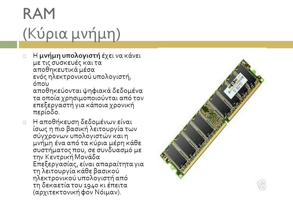 RAM (Κύρια μνήμη)