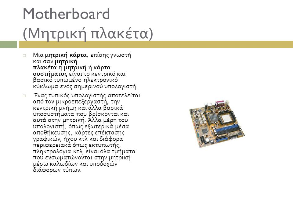 Motherboard (Μητρική πλακέτα)
