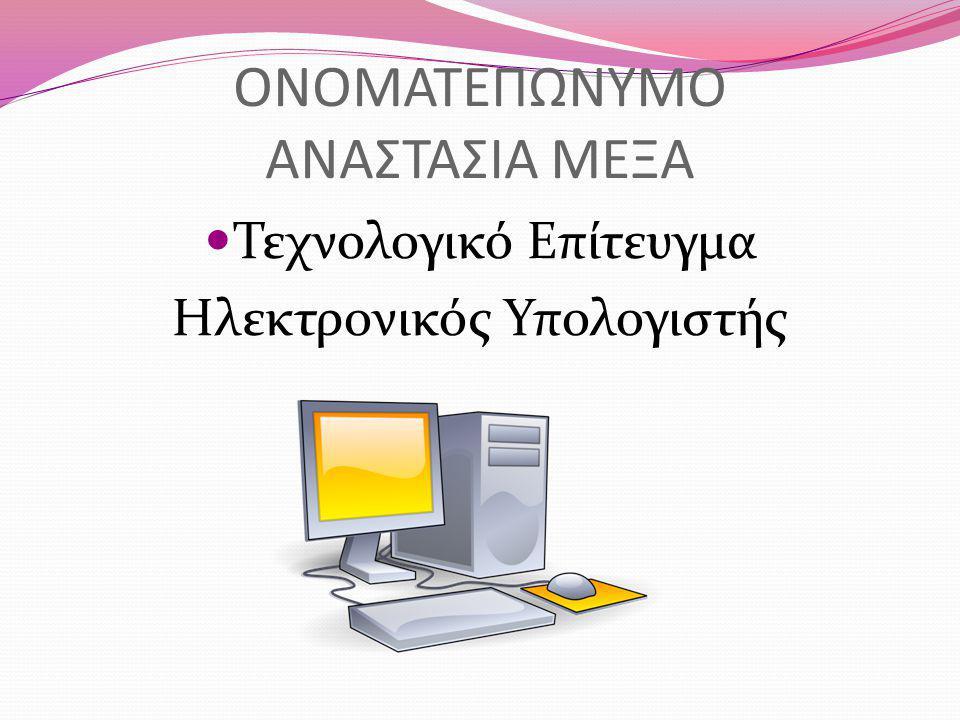 ΟΝΟΜΑΤΕΠΩΝΥΜΟ ΑΝΑΣΤΑΣΙΑ ΜΕΞΑ