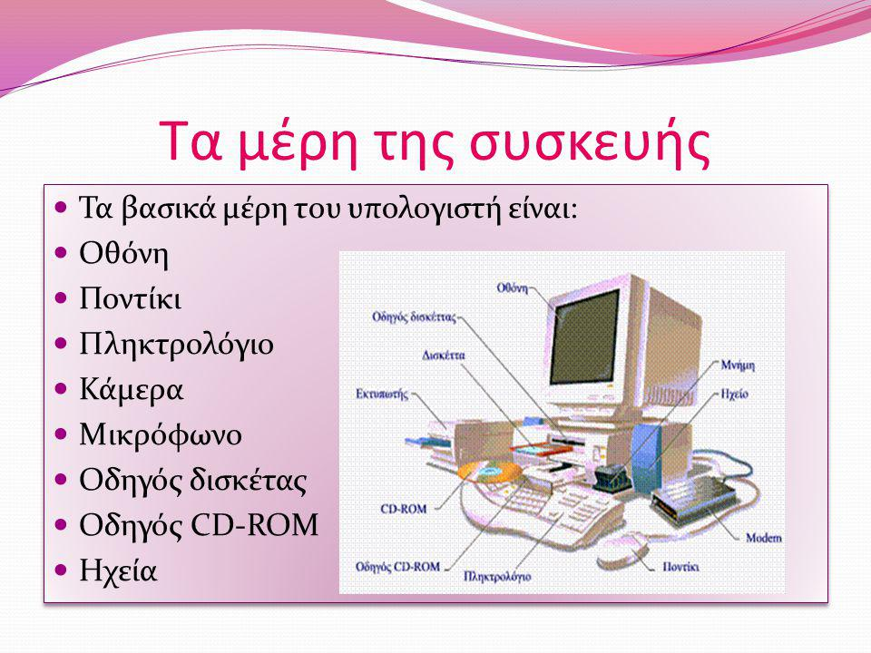 Τα μέρη της συσκευής Τα βασικά μέρη του υπολογιστή είναι: Οθόνη