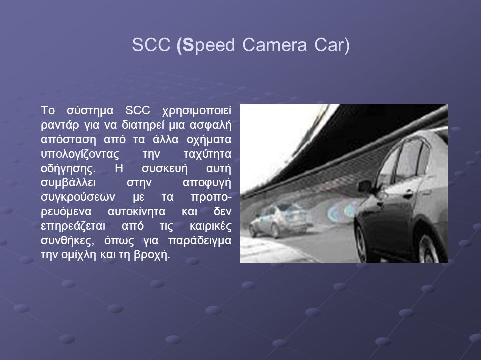 SCC (Speed Camera Car)