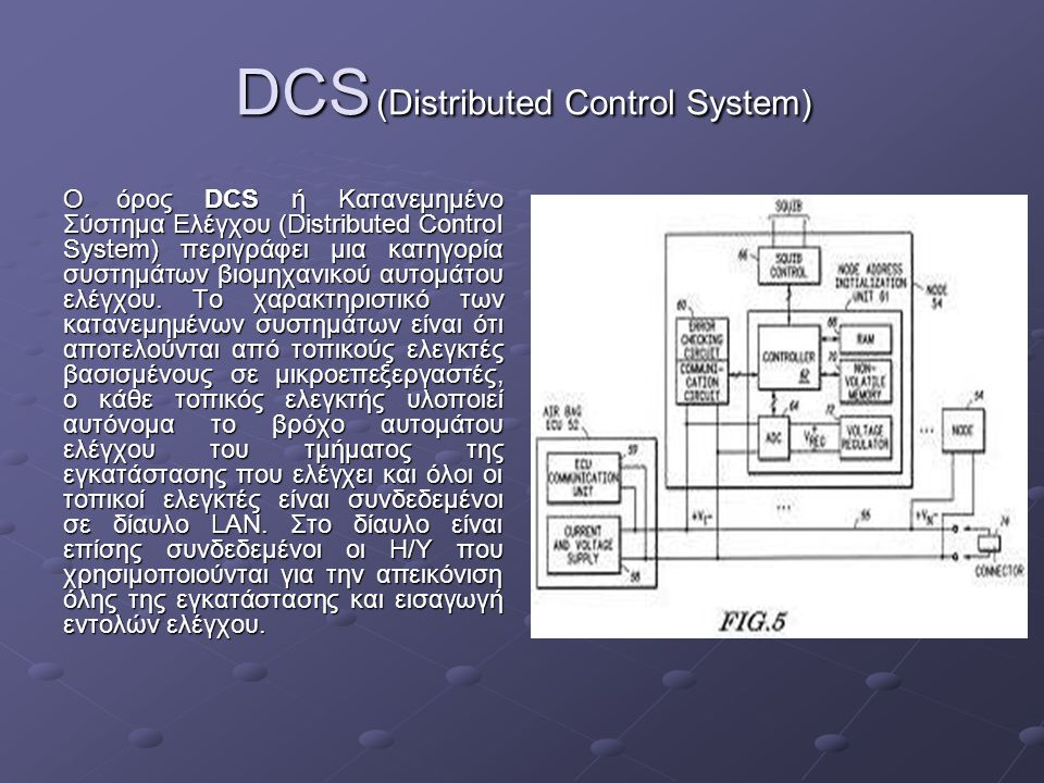 DCS (Distributed Control System)