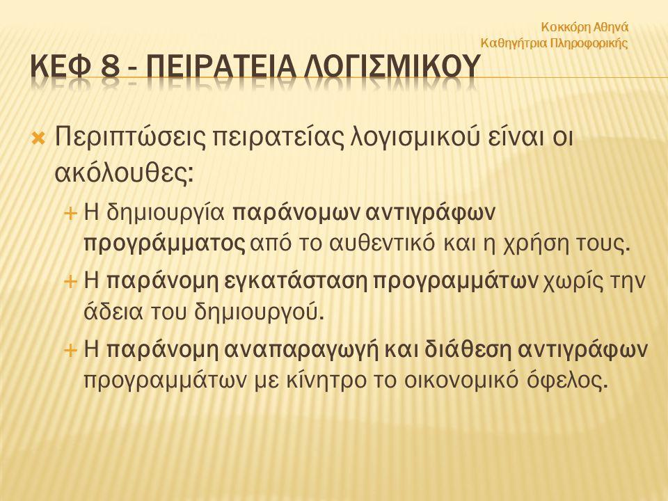 Κεφ 8 - ΠειρατεΙα ΛογισμικοΥ