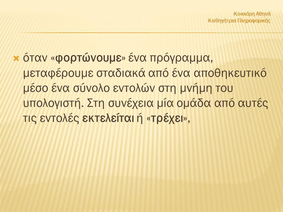 Κοκκόρη Αθηνά Καθηγήτρια Πληροφορικής.