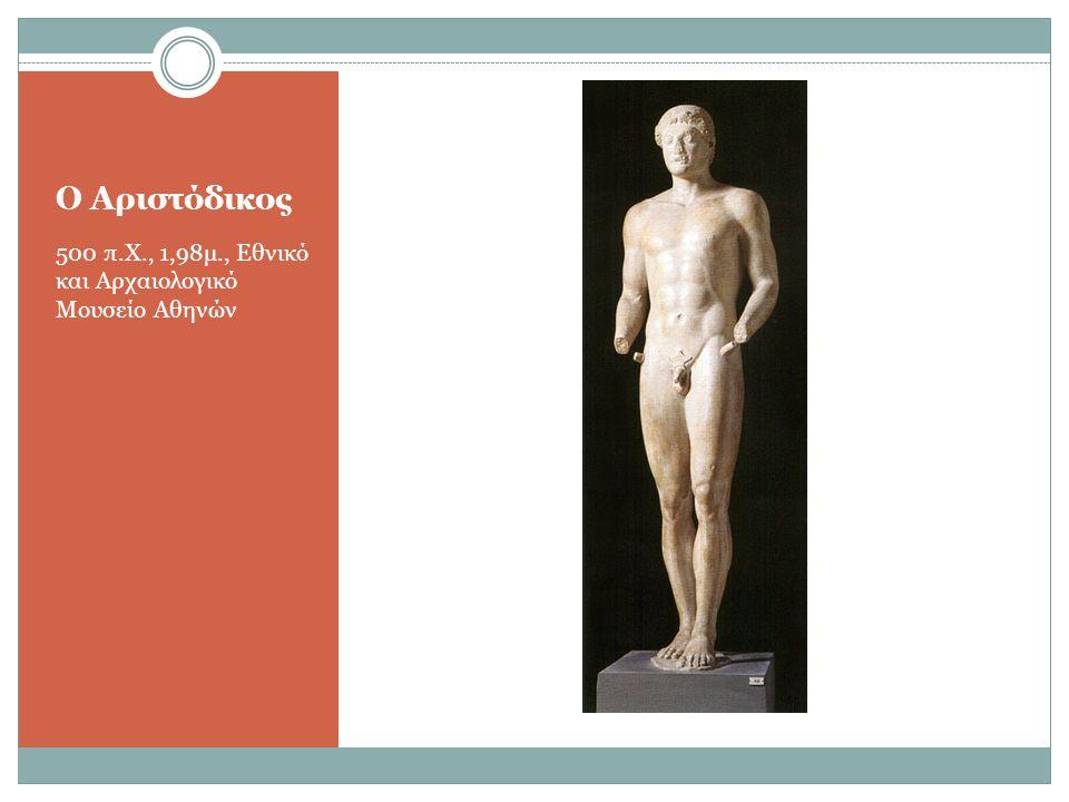 Ο Αριστόδικος 500 π.Χ., 1,98μ., Εθνικό και Αρχαιολογικό Μουσείο Αθηνών