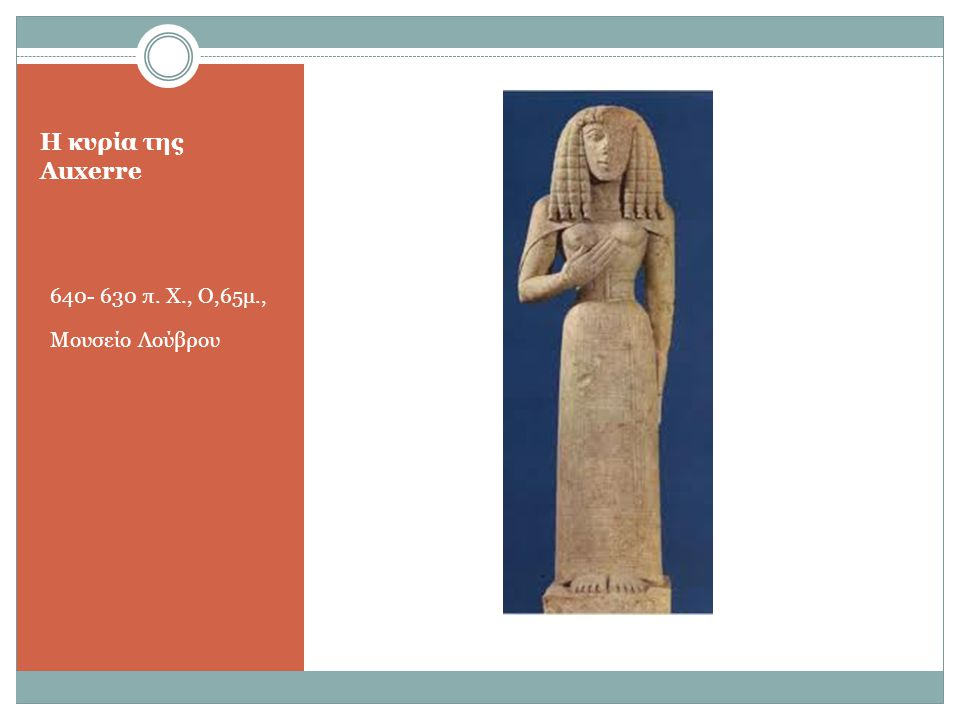 Η κυρία της Auxerre 640- 630 π. Χ., Ο,65μ., Μουσείο Λούβρου
