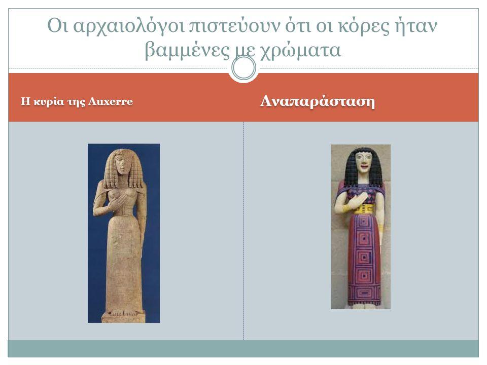 Οι αρχαιολόγοι πιστεύουν ότι οι κόρες ήταν βαμμένες με χρώματα
