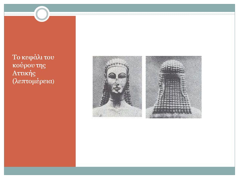 Το κεφάλι του κούρου της Αττικής (λεπτομέρεια)