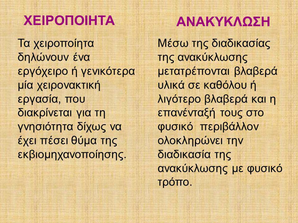 ΑΝΑΚΥΚΛΩΣΗ ΧΕΙΡΟΠΟΙΗΤΑ