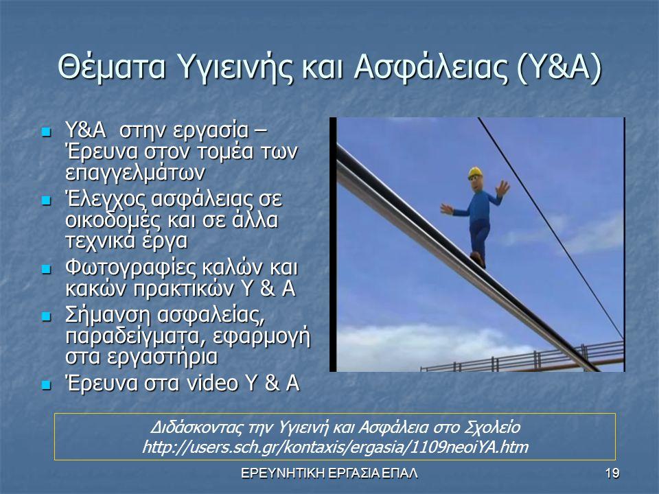 Θέματα Υγιεινής και Ασφάλειας (Y&A)