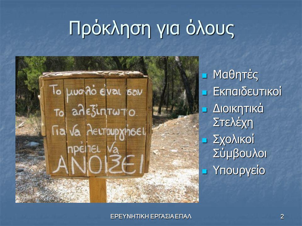 ΕΡΕΥΝΗΤΙΚΗ ΕΡΓΑΣΙΑ ΕΠΑΛ
