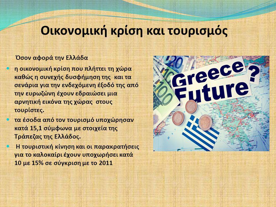 Οικονομική κρίση και τουρισμός