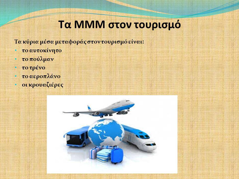 Τα ΜΜΜ στον τουρισμό Τα κύρια μέσα μεταφοράς στον τουρισμό είναι: