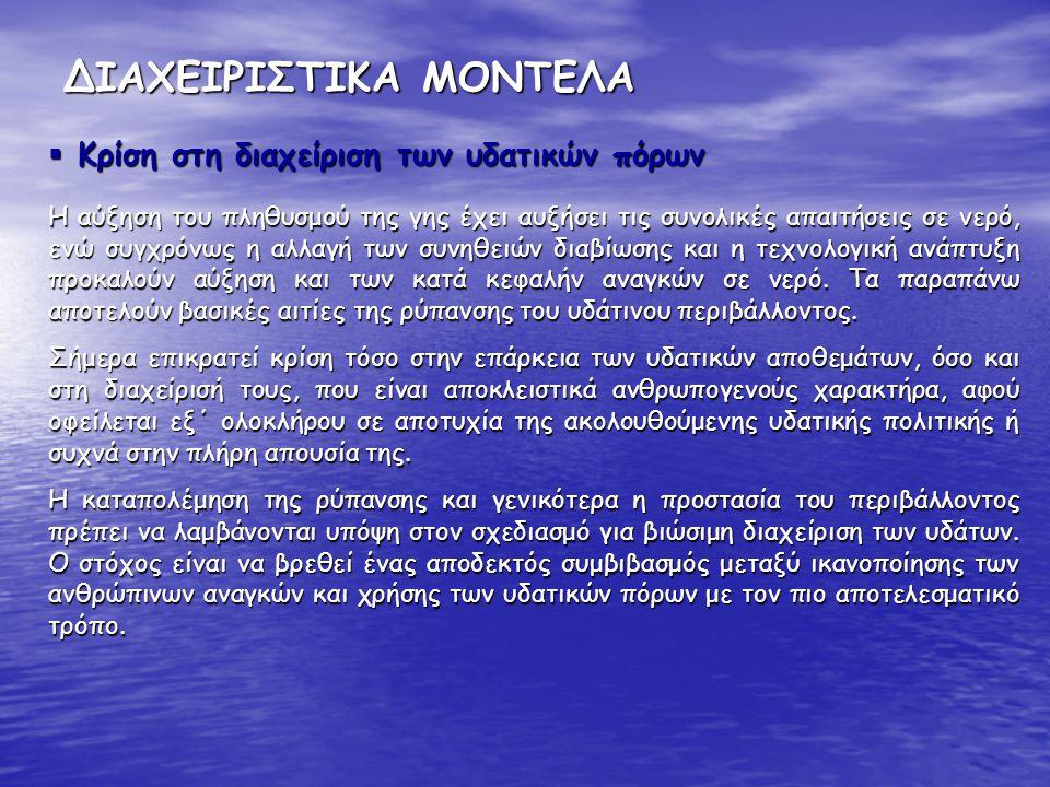 ΔΙΑΧΕΙΡΙΣΤΙΚΑ ΜΟΝΤΕΛΑ