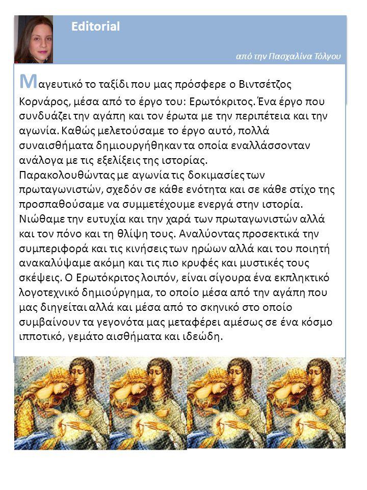 Editorial από την Πασχαλίνα Τόλγου. από την Πασχαλίνα Τόλγου.