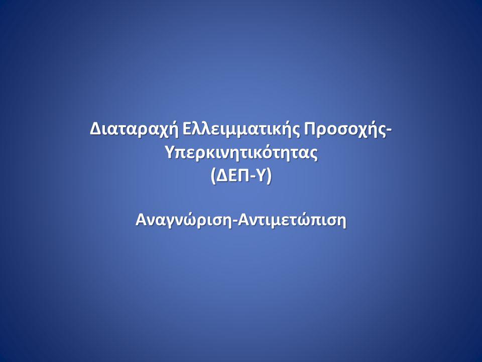 Διαταραχή Ελλειμματικής Προσοχής- Υπερκινητικότητας (ΔΕΠ-Υ)