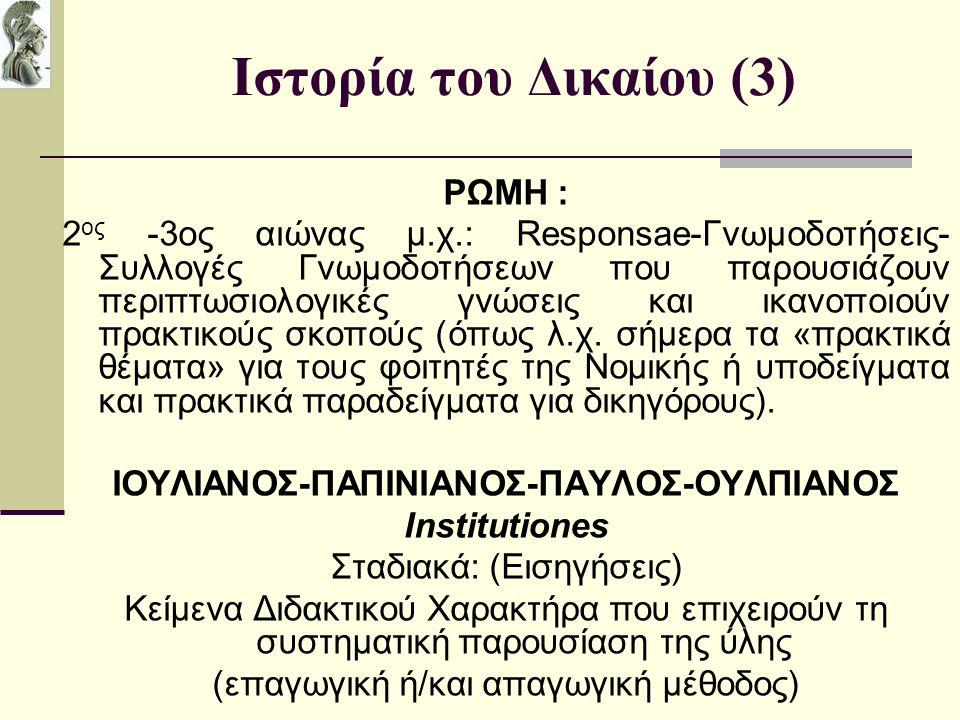 ΙΟΥΛΙΑΝΟΣ-ΠΑΠΙΝΙΑΝΟΣ-ΠΑΥΛΟΣ-ΟΥΛΠΙΑΝΟΣ